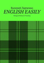 ENGLISH EASILY. Bilingual Method of Teaching